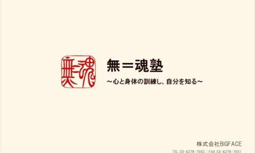 無=魂塾タイトル