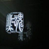 mukon_logo_inkan
