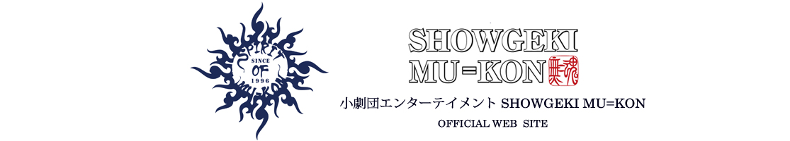 SHOW劇 無=魂 OFFICIAL WEB SITE