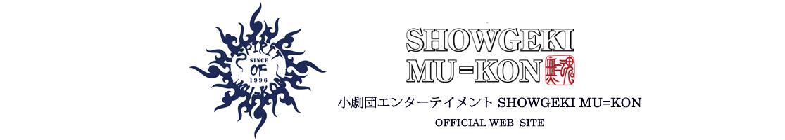 SHOW劇 無=魂 OFFICIAL WEB SITE